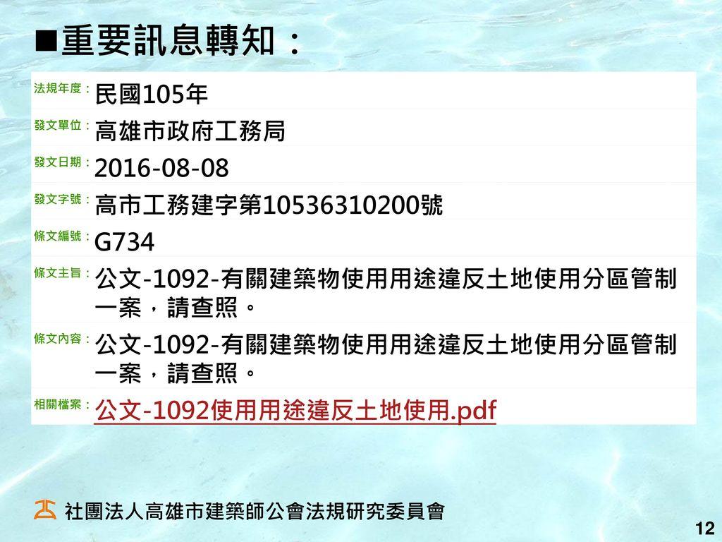 重要訊息轉知: 民國105年 高雄市政府工務局 2016-08-08 高市工務建字第10536310200號 G734