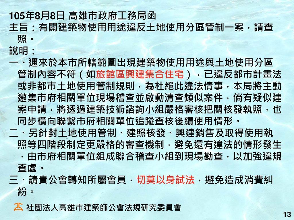 主旨:有關建築物使用用途違反土地使用分區管制一案,請查照。 說明: