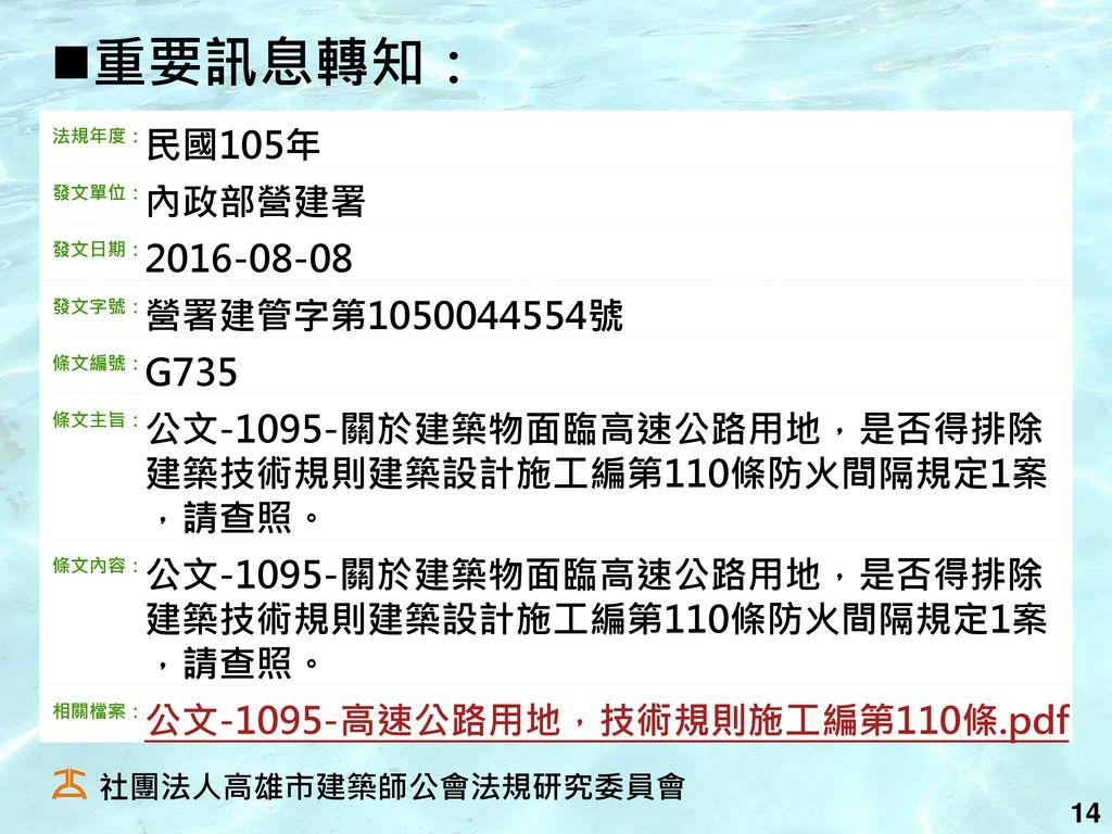 重要訊息轉知: 民國105年 內政部營建署 2016-08-08 營署建管字第1050044554號 G735