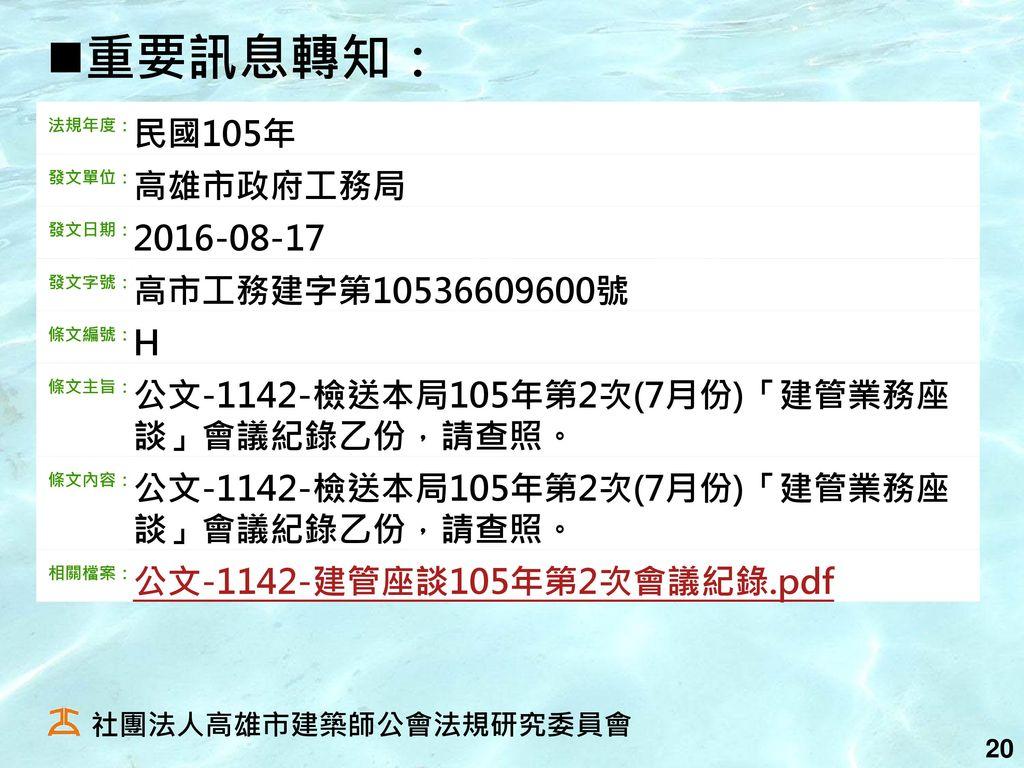 重要訊息轉知: 民國105年 高雄市政府工務局 2016-08-17 高市工務建字第10536609600號 H