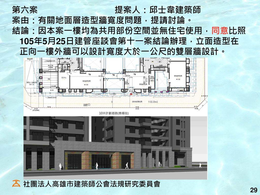 案由:有關地面層造型牆寬度問題,提請討論。