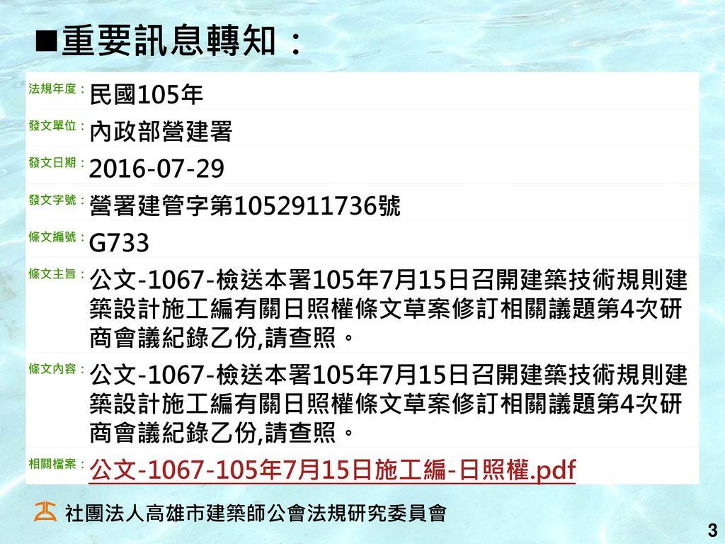 重要訊息轉知: 民國105年 內政部營建署 2016-07-29 營署建管字第1052911736號 G733