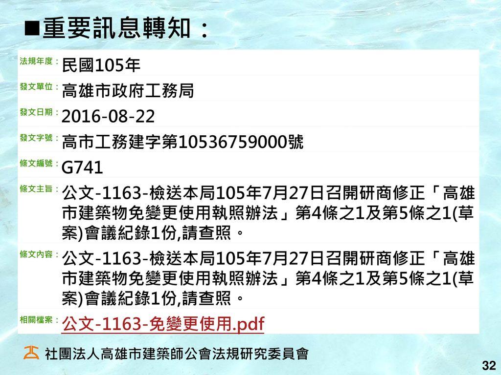 重要訊息轉知: 民國105年 高雄市政府工務局 2016-08-22 高市工務建字第10536759000號 G741