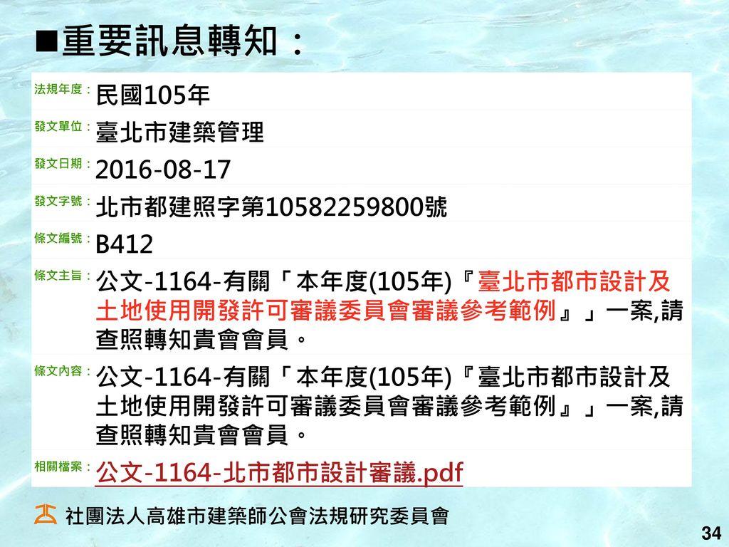 重要訊息轉知: 民國105年 臺北市建築管理 2016-08-17 北市都建照字第10582259800號 B412