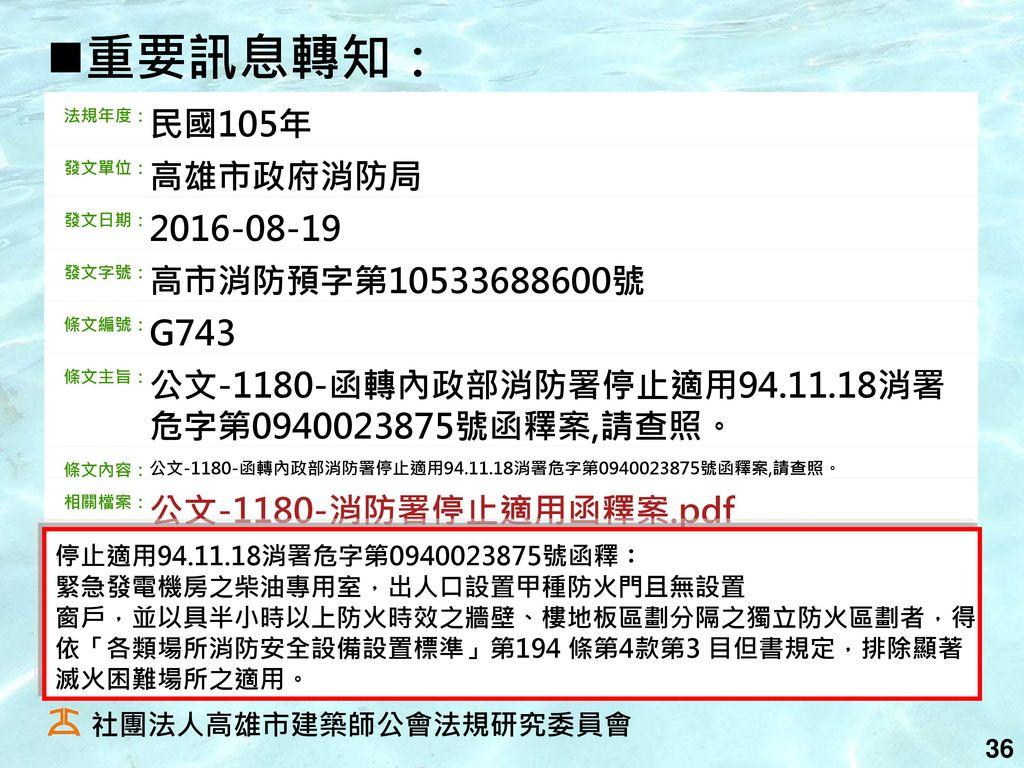 重要訊息轉知: 民國105年 高雄市政府消防局 2016-08-19 高市消防預字第10533688600號 G743