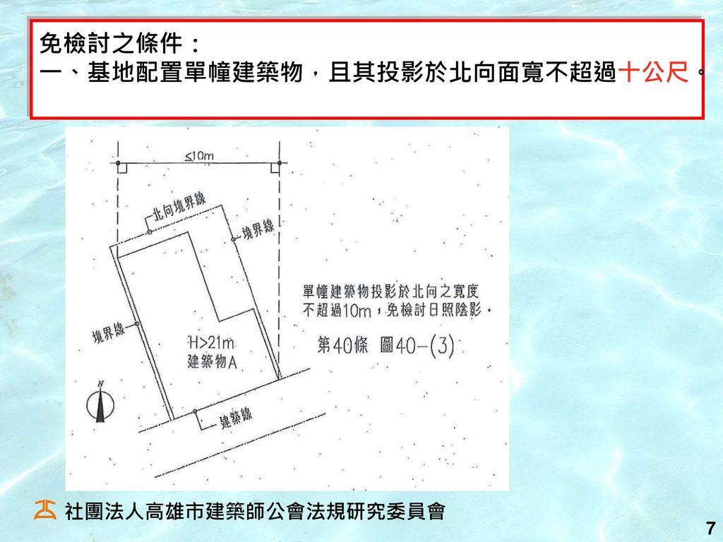 一、基地配置單幢建築物,且其投影於北向面寬不超過十公尺。