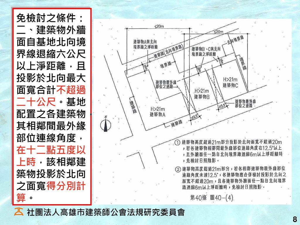 免檢討之條件: 二、建築物外牆面自基地北向境界線退縮六公尺以上淨距離,且投影於北向最大面寬合計不超過二十公尺。基地配置之各建築物,其相鄰間最外緣部位連線角度,在十二點五度以上時,該相鄰建築物投影於北向之面寬得分別計算。