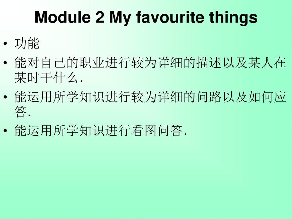 Module 2 My favourite things
