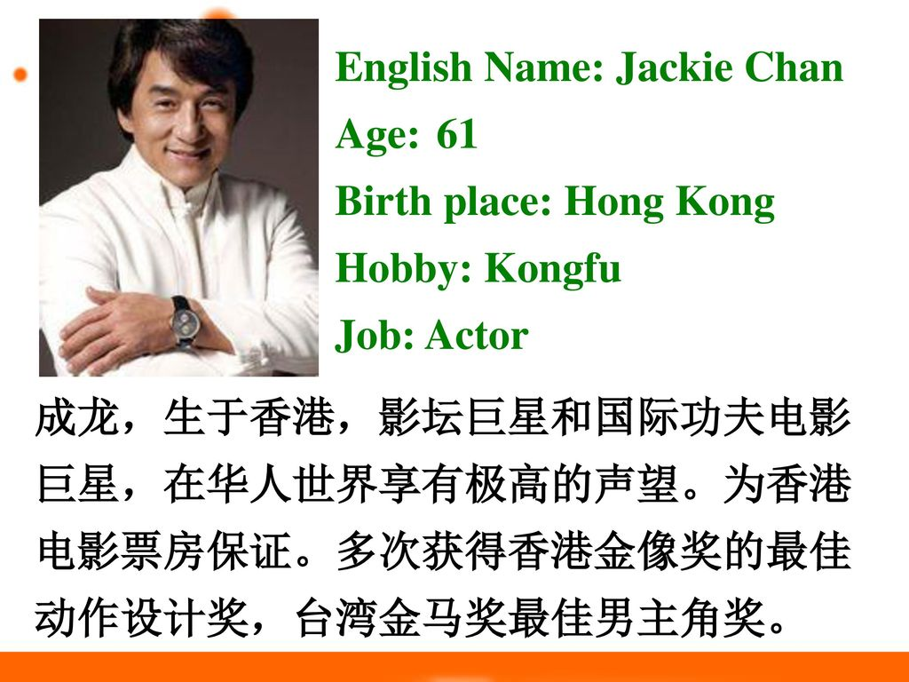 English Name: Jackie Chan