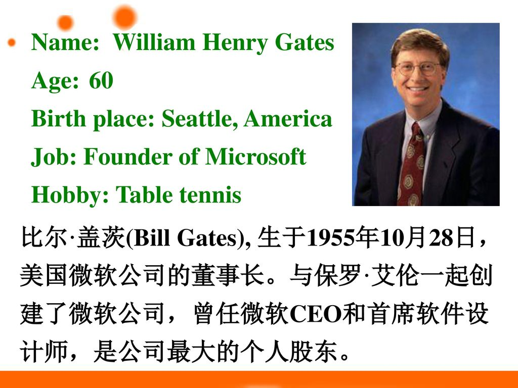 Name: William Henry Gates