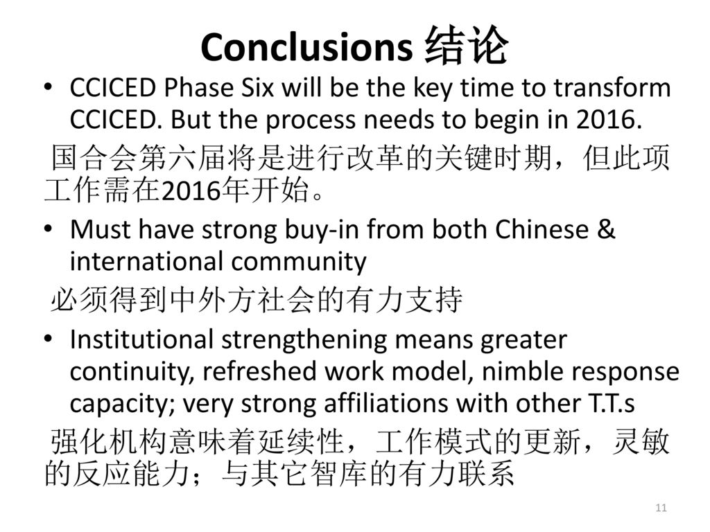 Conclusions 结论 CCICED Phase Six will be the key time to transform CCICED. But the process needs to begin in