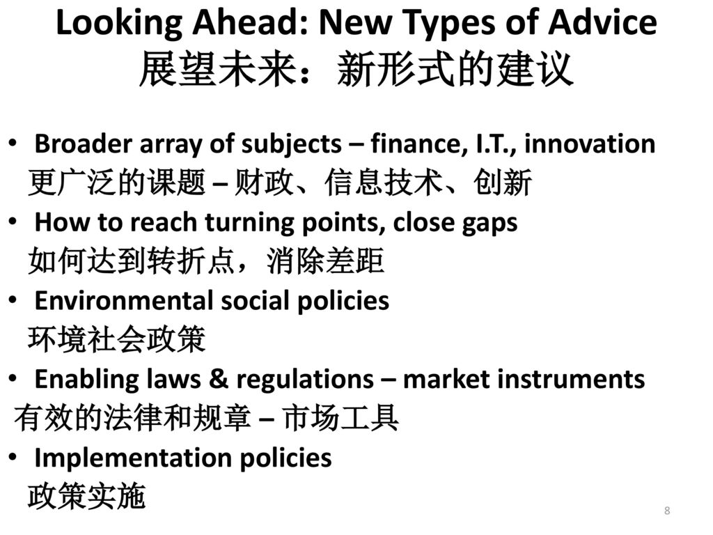 Looking Ahead: New Types of Advice 展望未来:新形式的建议
