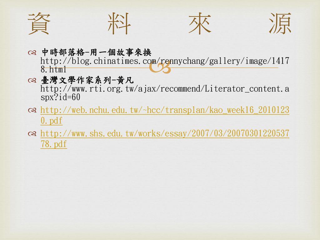 資料來源 中時部落格-用一個故事來換 http://blog.chinatimes.com/rennychang/gallery/image/14178.html.