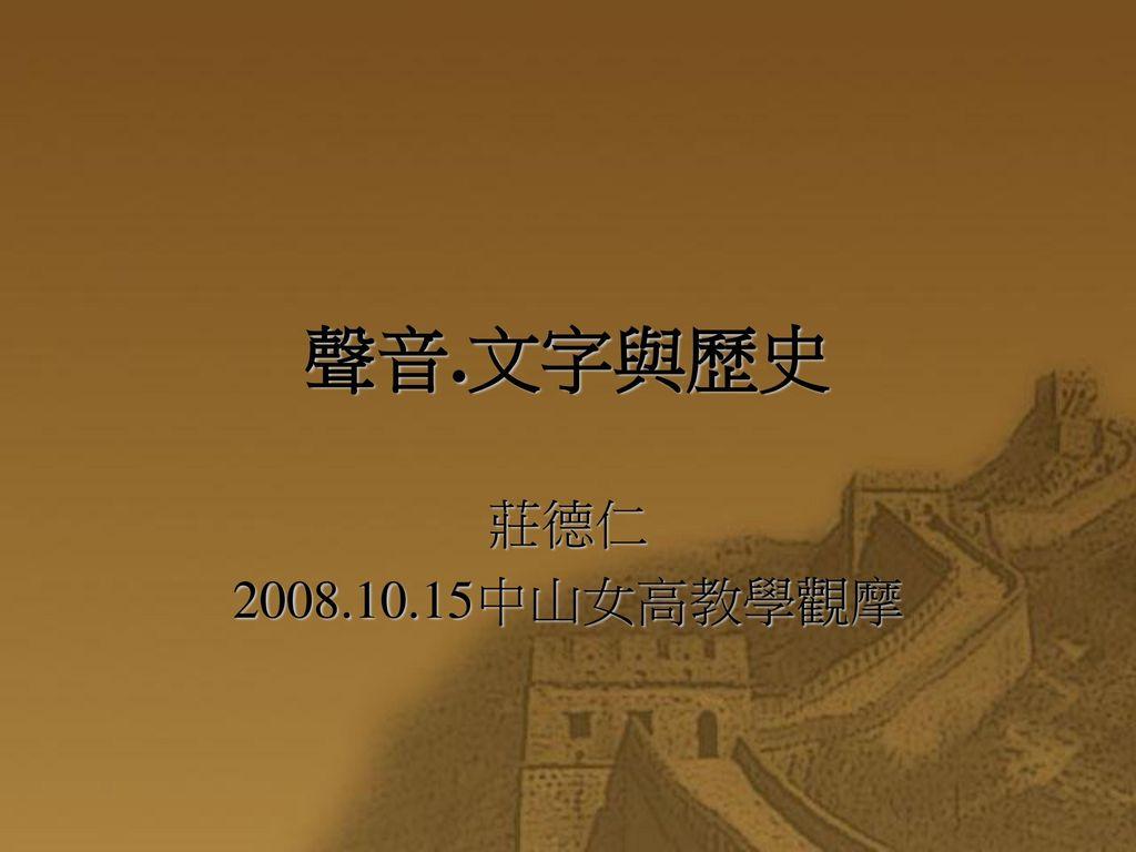 聲音.文字與歷史 莊德仁 2008.10.15中山女高教學觀摩
