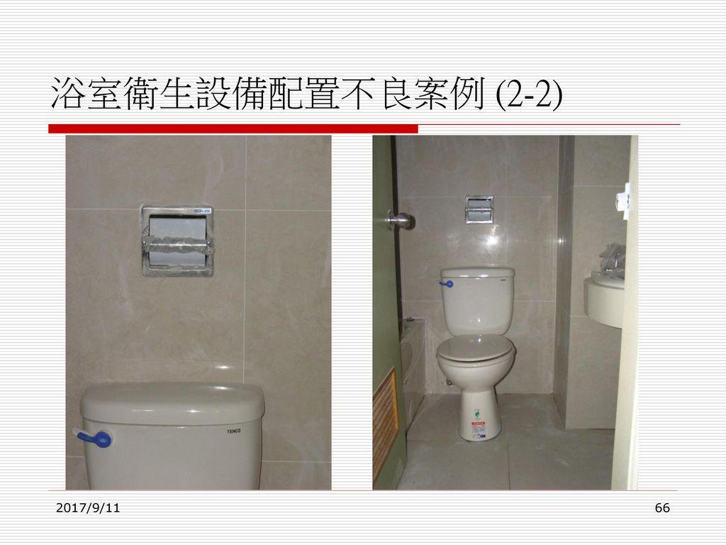 浴室衛生設備配置不良案例 (2-2) 2017/9/11