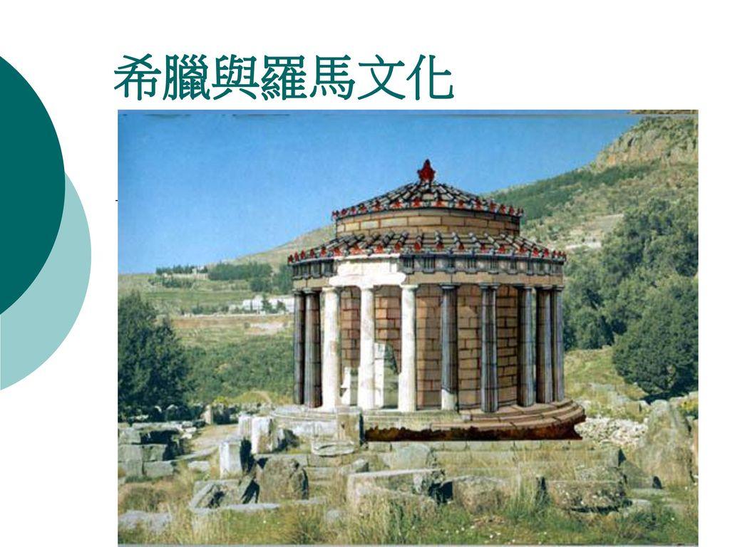 希臘與羅馬文化