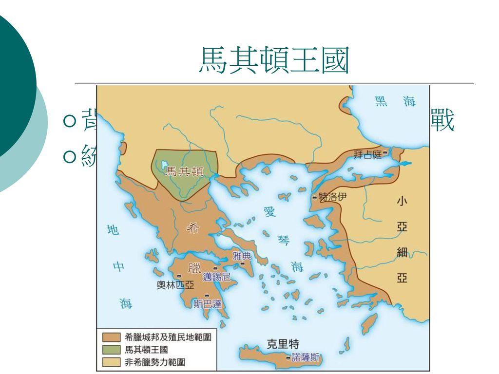 馬其頓王國 背景:波希戰爭後,希臘城邦內戰 統一者:菲力二世