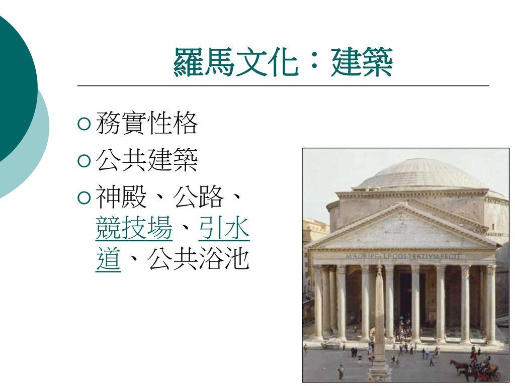 羅馬文化:建築 務實性格 公共建築 神殿、公路、競技場、引水道、公共浴池
