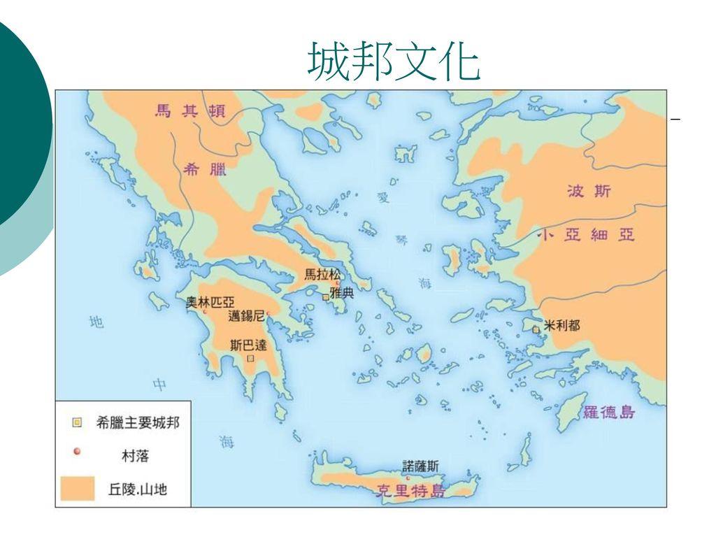 城邦文化 形成時間:西元前八世紀 多山、地形崎嶇→城邦 著名城邦:雅典、斯巴達