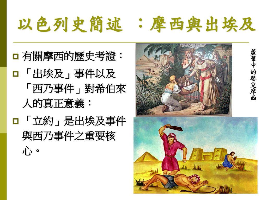 以色列史簡述 :摩西與出埃及 有關摩西的歷史考證: 「出埃及」事件以及「西乃事件」對希伯來人的真正意義:
