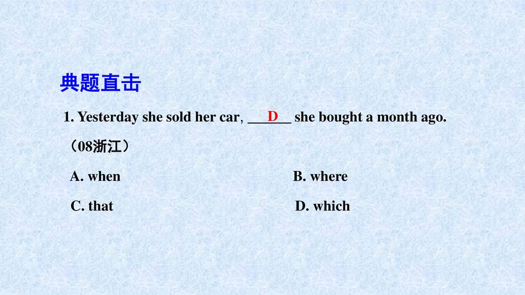 典题直击 1. Yesterday she sold her car, ______ she bought a month ago.