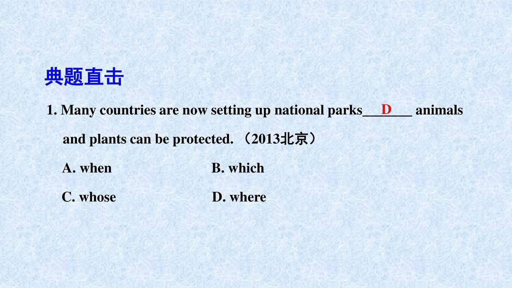 典题直击 and plants can be protected. (2013北京) D A. when B. which
