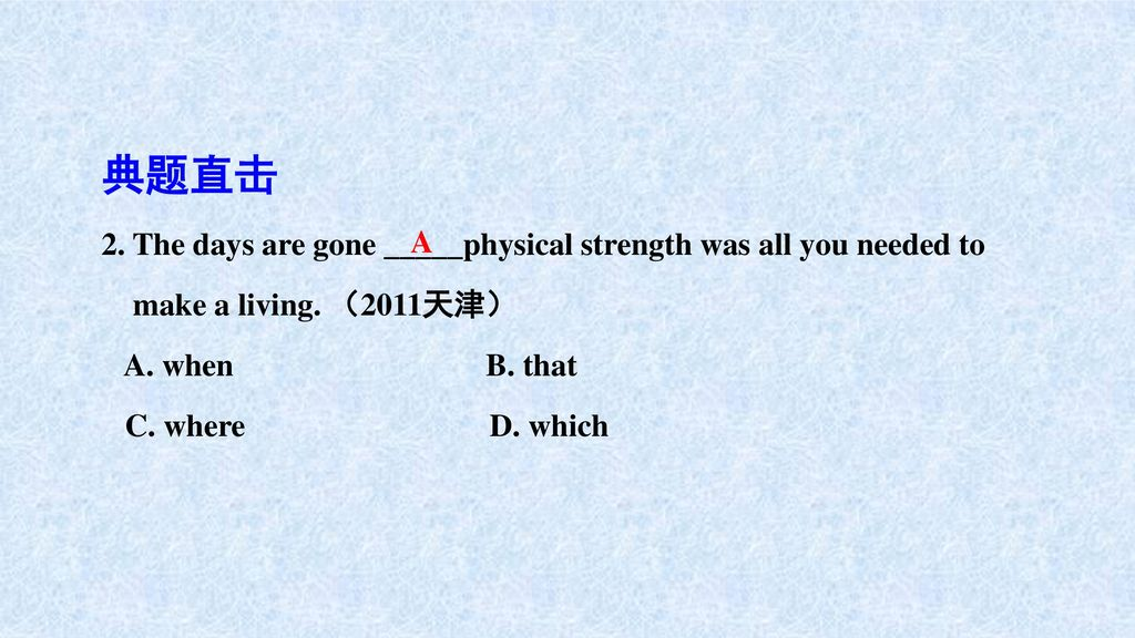 典题直击 2. The days are gone _____physical strength was all you needed to