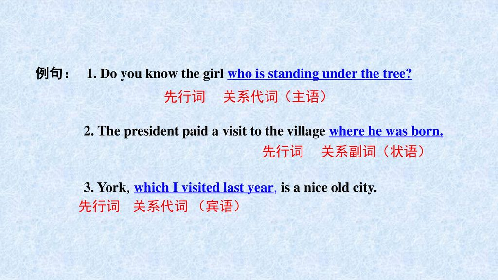 例句: 1. Do you know the girl who is standing under the tree