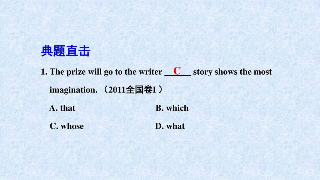 典题直击 C 1. The prize will go to the writer ______ story shows the most
