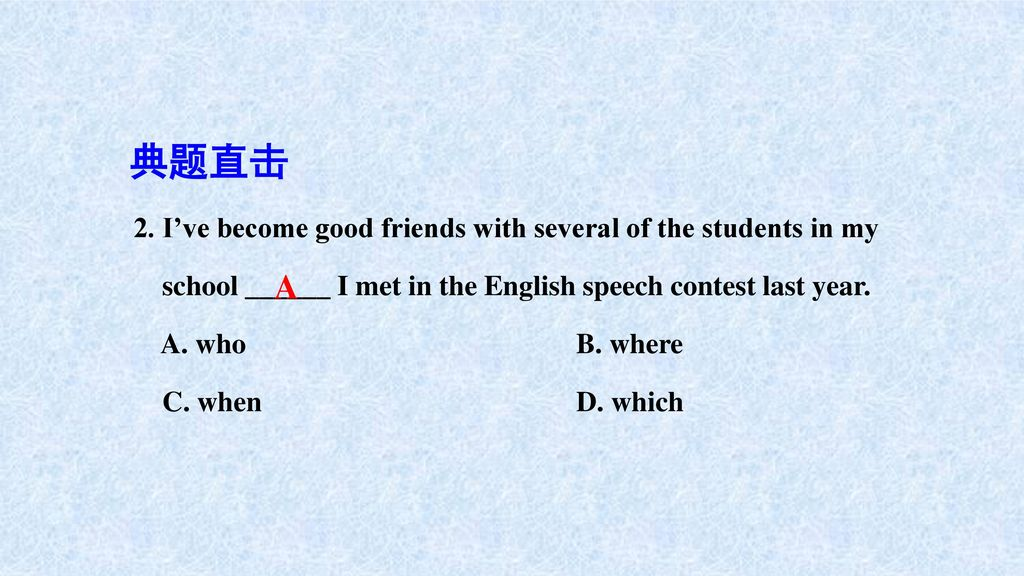 典题直击 A 2. I've become good friends with several of the students in my