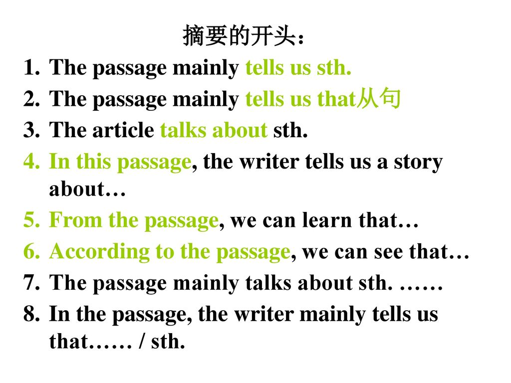 摘要的开头: The passage mainly tells us sth. The passage mainly tells us that从句. The article talks about sth.