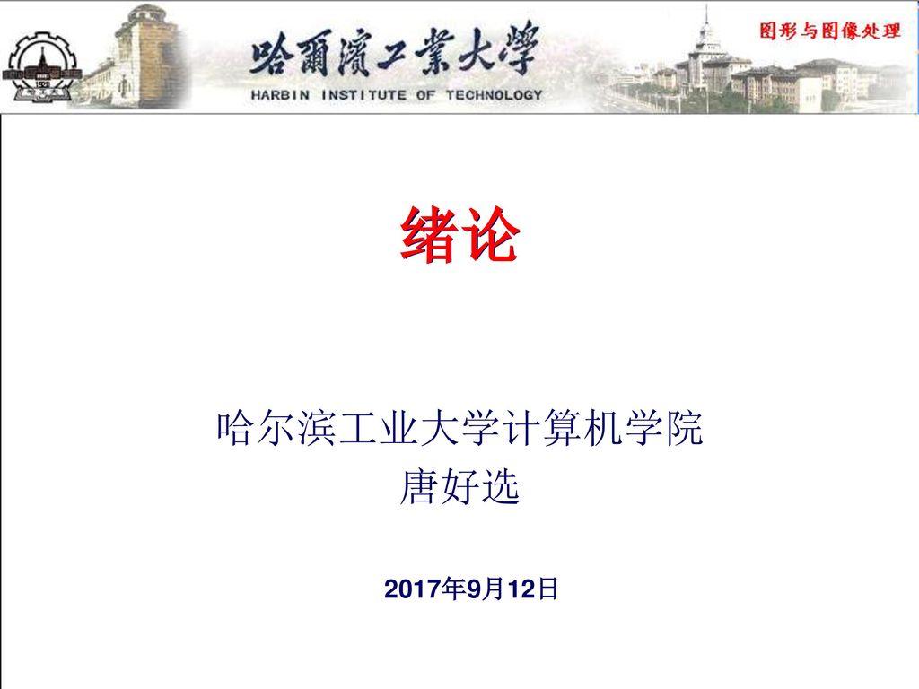 绪论 哈尔滨工业大学计算机学院 唐好选 2017年9月12日