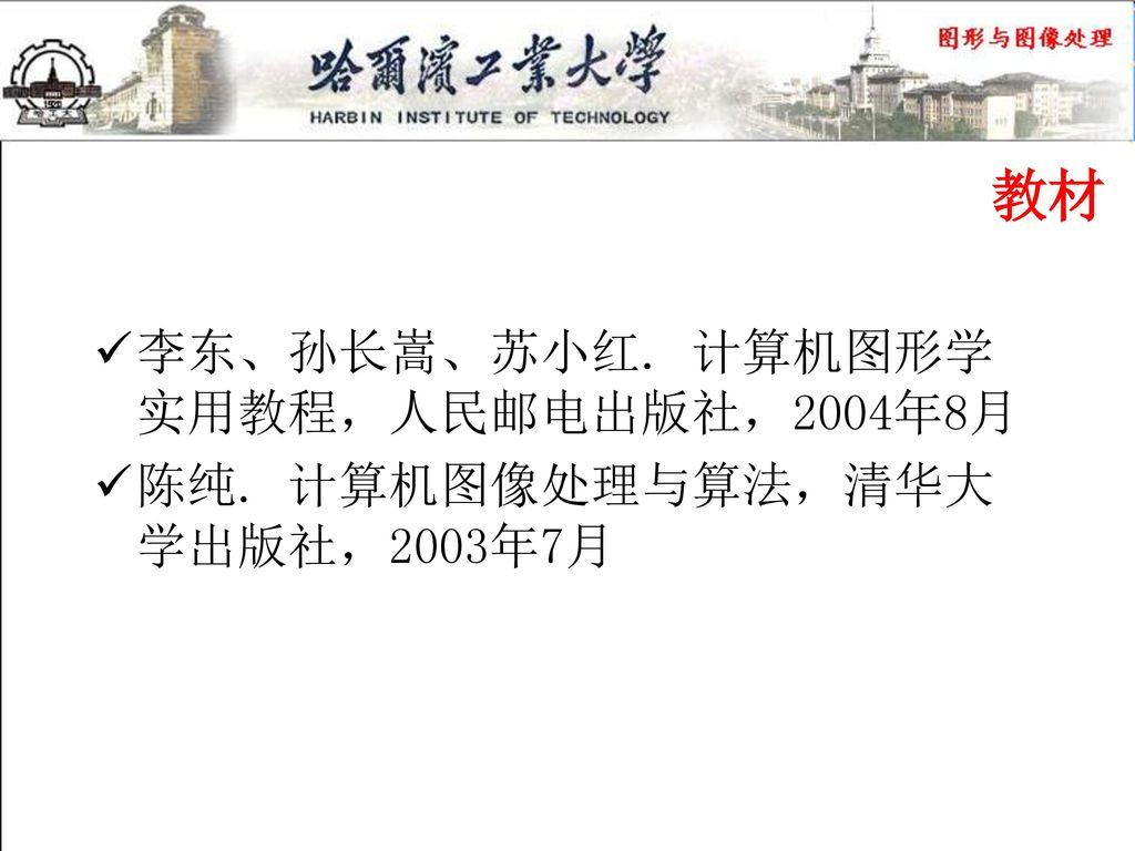 教材 李东、孙长嵩、苏小红. 计算机图形学实用教程,人民邮电出版社,2004年8月