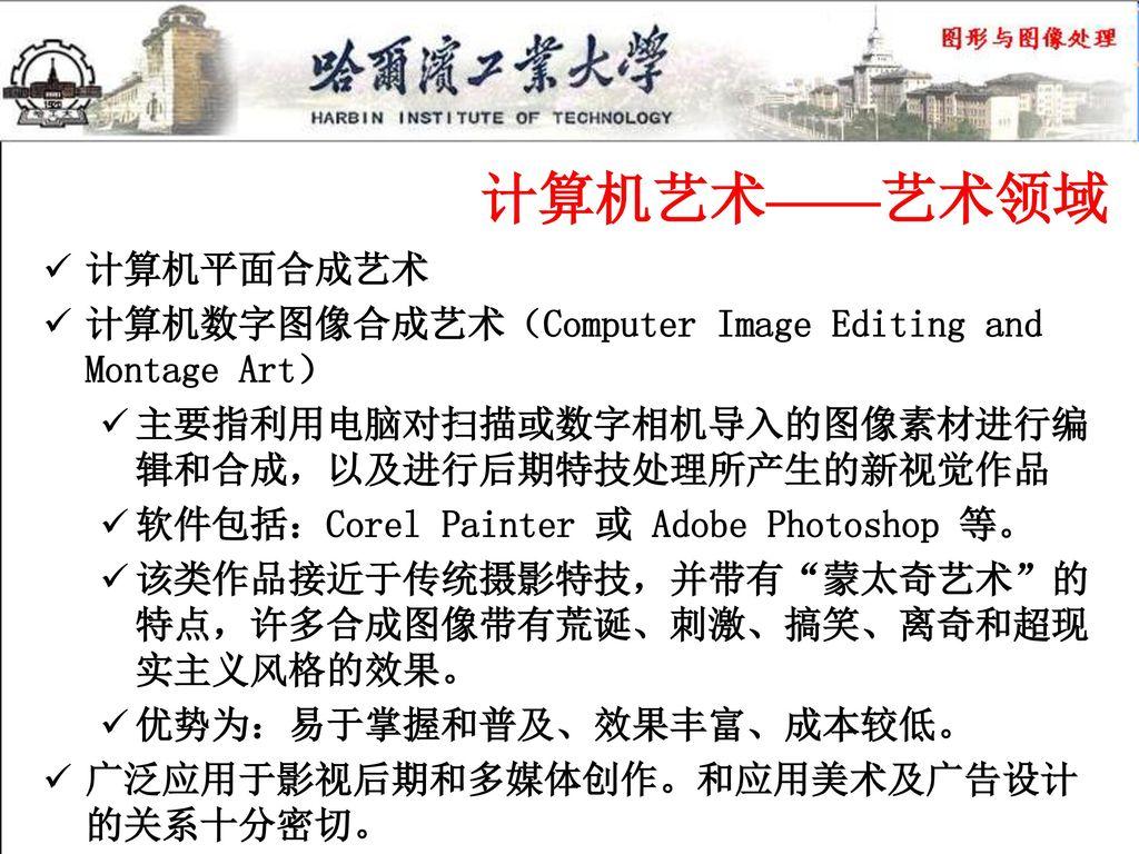 计算机艺术——艺术领域 计算机平面合成艺术