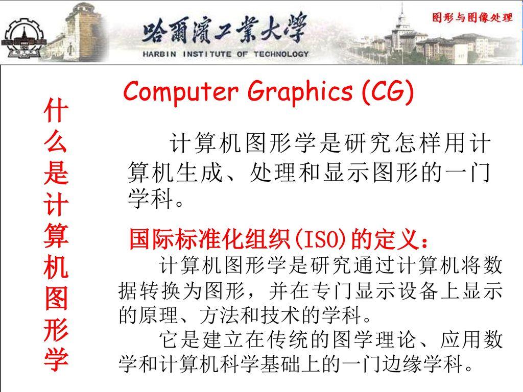 Computer Graphics (CG) 什么是计算机图形学