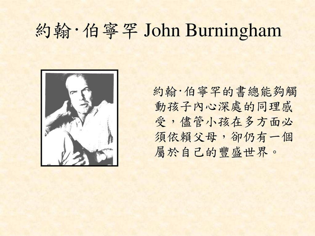約翰‧伯寧罕 John Burningham