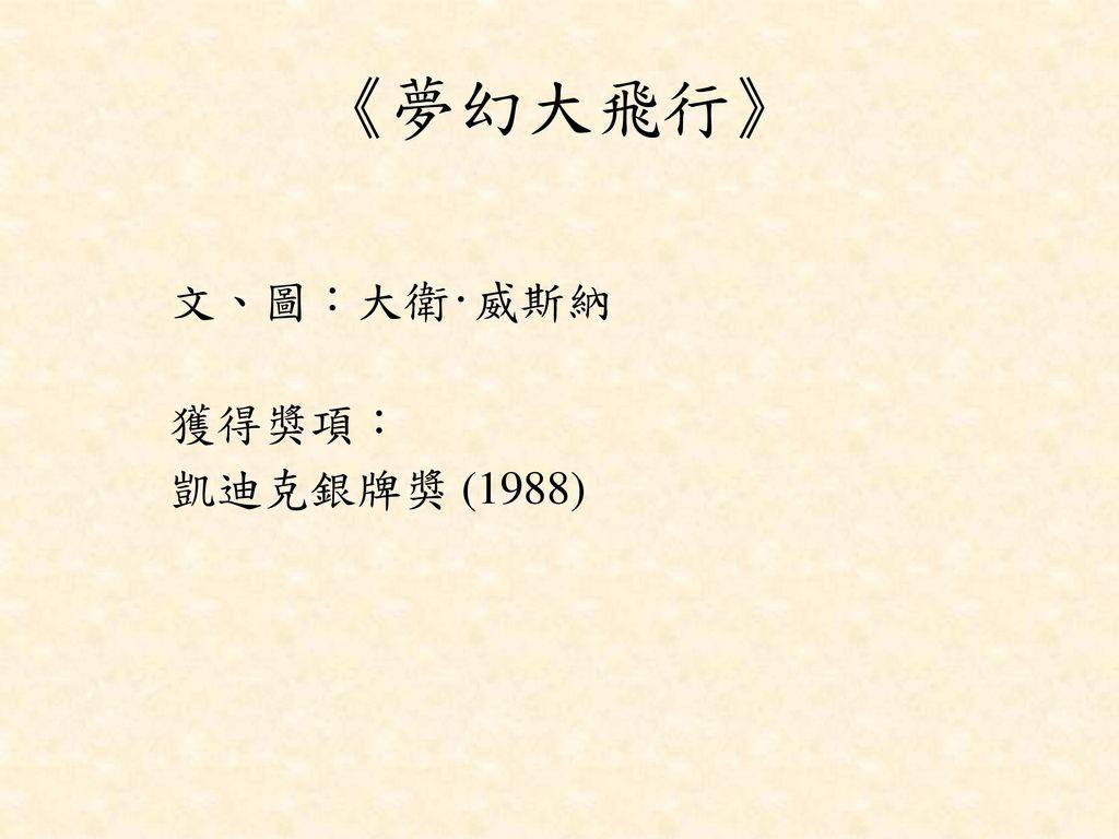 《夢幻大飛行》 文、圖︰大衛‧威斯納 獲得獎項︰ 凱迪克銀牌獎 (1988)