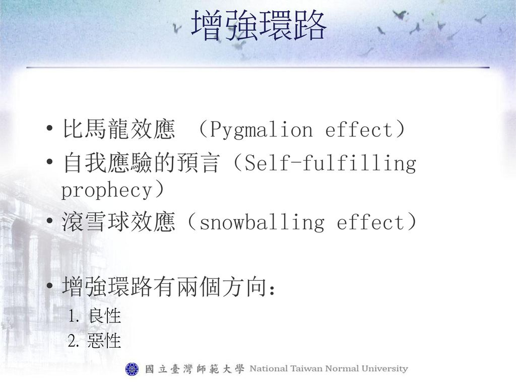 self fulfilling prophecy pygmalion effect The pygmalion effect is a self-fulfilling prophecy that works as a circular  mechanism:  the pygmalion effect can be a force for both good and bad here's  an.