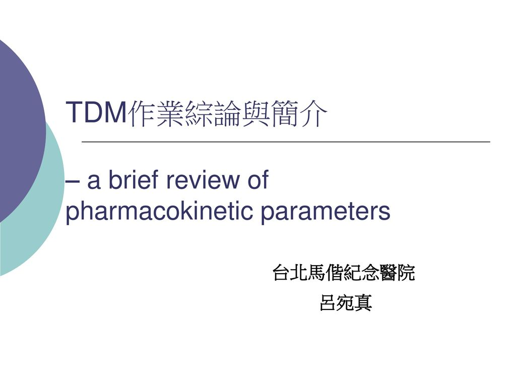 TDM作業綜論與簡介 – a brief review of pharmacokinetic parameters
