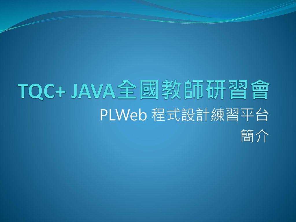 TQC+ JAVA全國教師研習會 PLWeb 程式設計練習平台 簡介