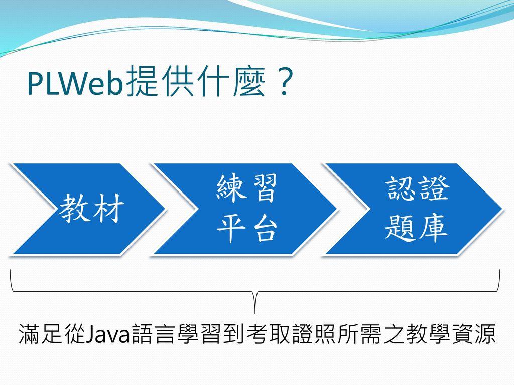 滿足從Java語言學習到考取證照所需之教學資源