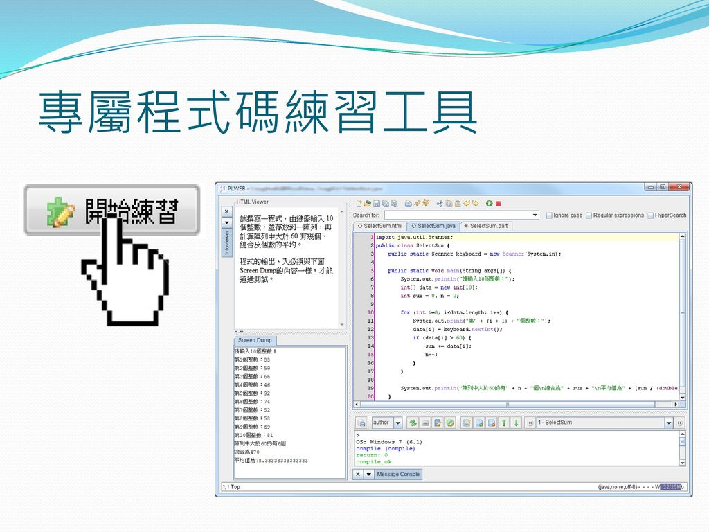 專屬程式碼練習工具