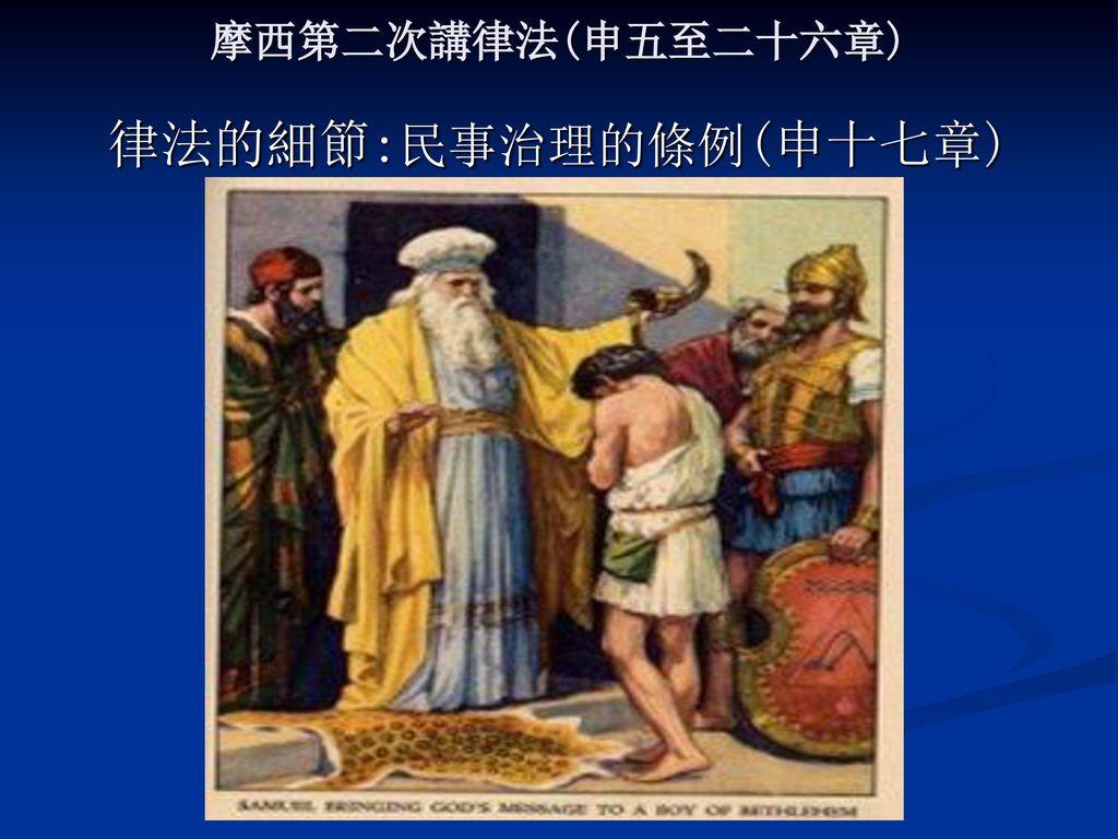 摩西第二次講律法(申五至二十六章) 律法的細節:民事治理的條例(申十七章)