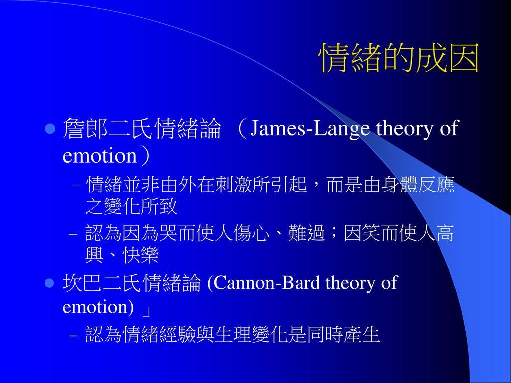 james lange theory cannon bard theory