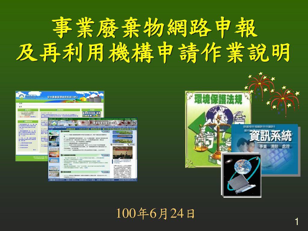 事業廢棄物網路申報 及再利用機構申請作業說明