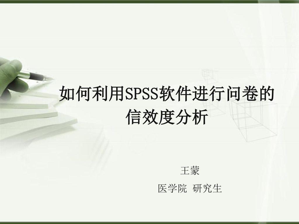 如何利用SPSS软件进行问卷的信效度分析