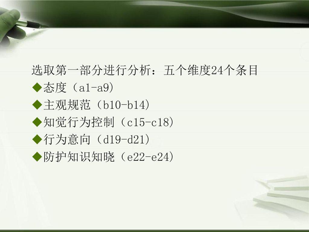 选取第一部分进行分析:五个维度24个条目 态度(a1-a9) 主观规范(b10-b14) 知觉行为控制(c15-c18) 行为意向(d19-d21) 防护知识知晓(e22-e24)
