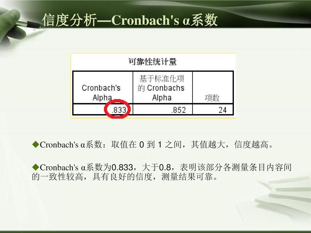 信度分析—Cronbach s α系数 Cronbach s α系数:取值在 0 到 1 之间,其值越大,信度越高。