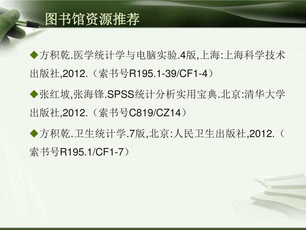 图书馆资源推荐 方积乾.医学统计学与电脑实验.4版,上海:上海科学技术出版社,2012.(索书号R195.1-39/CF1-4)