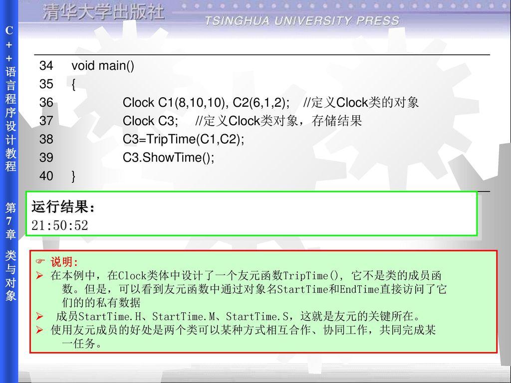 C++语言程序设计教程第7章类与对象第7章类与对象  - ppt download